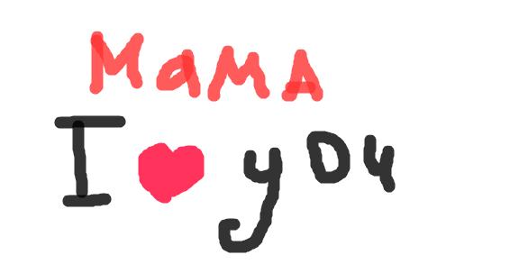Я ЛЮБЛЮ МАМУ♥   ВКонтакте