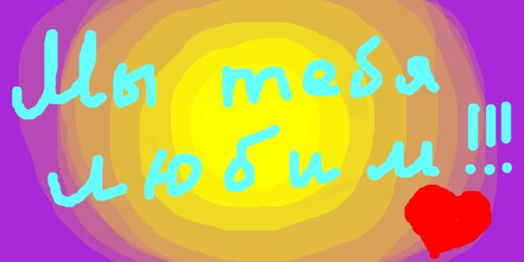 Ален4ик,Мы тебя очень любим милая, выздоравливай скорее!! | ВКонтакте
