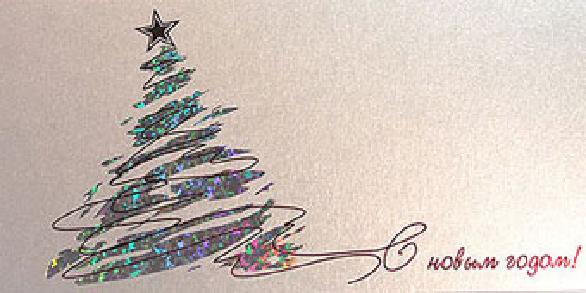 Новогодняя анимированная открытка 2016 год