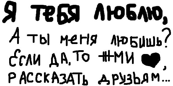 I love you!графФити | ВКонтакте